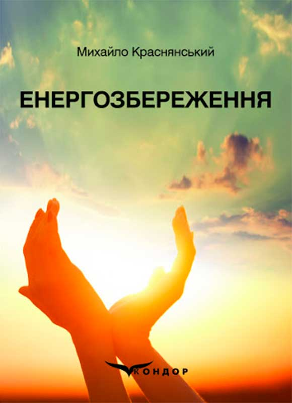 "Mikhail Krasnyansky (Mykhaylo Krasnyanskyy). ""Energy saving"". Textbook. 134 pages"
